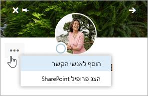 צילום מסך של הסמן מרחף מעל 'הוסף לאנשי קשר' בתפריט 'פעולות נוספות'.