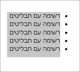טקסט של רשימה עם תבליטים שנבחר