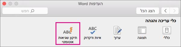 העדפות Word, לחץ על תיקון שגיאות אוטומטי כדי לשנות את מה שינויי תיקון שגיאות אוטומטי במסמך שלך.
