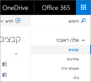 צילום מסך של תצוגת קבצים ב- OneDrive for Business