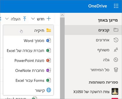 יצירת תיקיה ב- OneDrive