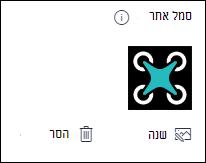 שנה את הסמל עבור אתר SharePoint שלך