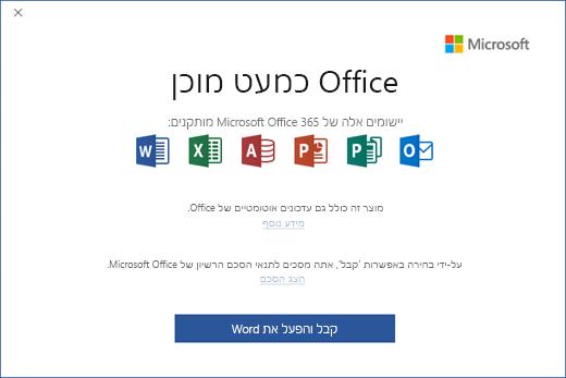 """הצגת הדף """"Office כמעט מוכן"""" שבו אתה מקבל את הסכם הרשיון ומפעיל את היישום"""