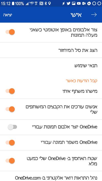 המגיעות אל ההגדרות של OneDrive for Android כדי לקבוע את הגדרות הדיווחים.