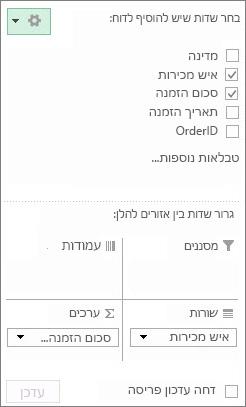 רשימת שדות המציגה מקטע שדה ומקטע אזורים