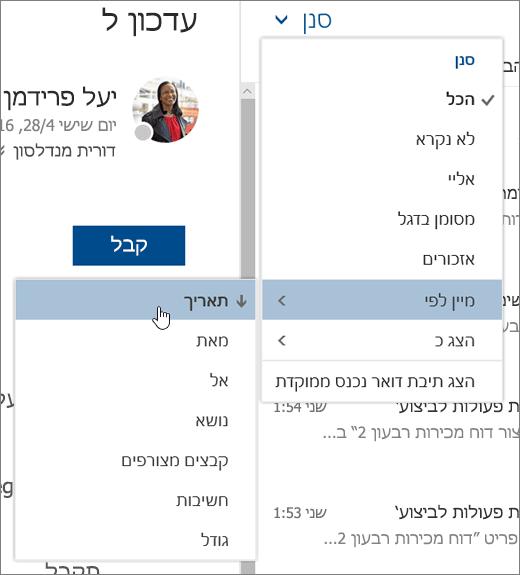 צילום מסך של תפריט 'סנן' שבו האפשרות 'מיין לפי' נבחרה