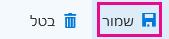 לחצן ' שמור ' בסרגל הכלים של דף מידע עסקי