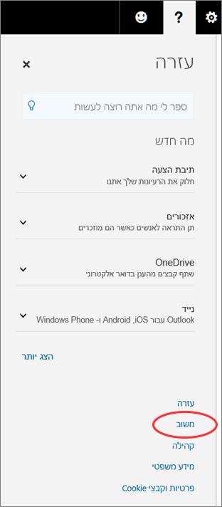 לחץ על 'עזרה' > 'משוב' כדי לספק משוב או הצעות ב- Outlook באינטרנט
