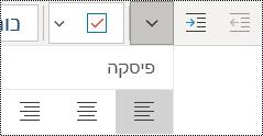 יישור פיסקאות לשמאל ביישום OneNote עבור Windows 10