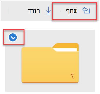 תמונה של תיקיה OneDrive והאפשרות שתף.