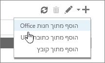 """צילום מסך של האפשרויות הזמינות בסרגל הכלים לניהול התוספות, הכוללות הוספה, מחיקה ורענון. האפשרויות ב'הוספה' מוצגות, והן כוללות את """"הוספה מחנות Office"""", """"הוספה מכתובת URL"""" ו""""הוספה מקובץ""""."""
