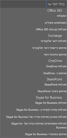 Office 365 - בחר את הדוחות הזמינים