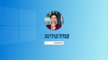 תמונה של דף כניסה של Windows