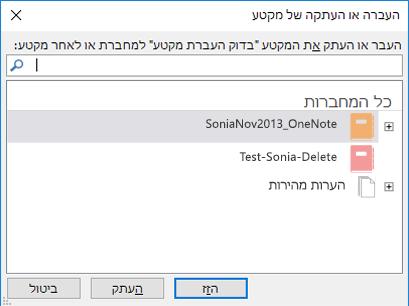 OneNote עבור Windows 2016, תיבת הדו-שיח 'העברה או העתקה של מקטע'