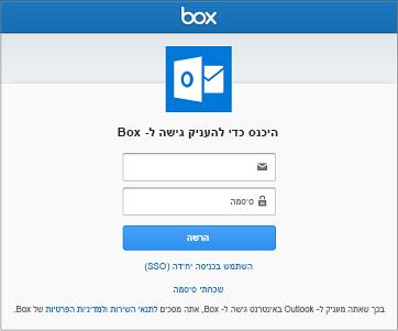 בעת חיבור של חשבון אחסון, עליך לספק את שם המשתמש והסיסמה שלך, כך ש- Outlook יוכל לגשת לקבצים שלך