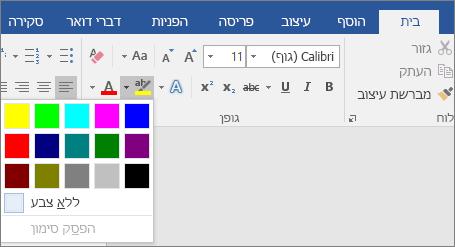 אפשרויות 'צבע סימון טקסט' מוצגות בכרטיסיה 'בית'.