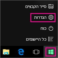 גישה ל'הגדרות' מ'התחל' ב- Windows 10