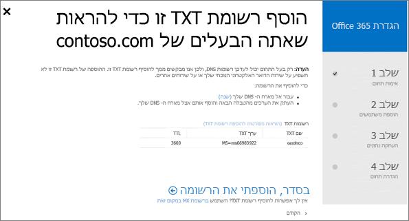 הוסף רשומת TXT כדי לאמת את בעלותך על התחום.