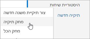 צילום מסך של האפשרות 'מחק תיקייה' בתפריט