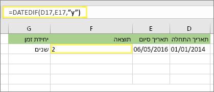 """= DATEDIF (D17, E17, """"y"""") והתוצאה: 2"""