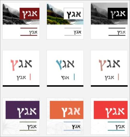 צילום מסך של תמונות ממוזערות של עיצוב ב- Sway.