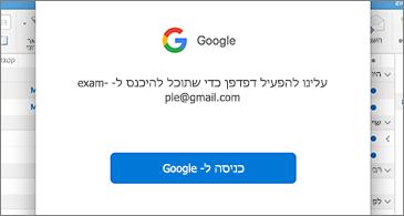 תיבת דו-שיח מ- Google המבקשת מהמשתמש להיכנס