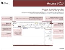 מדריך התחלה מהירה של Access 2013