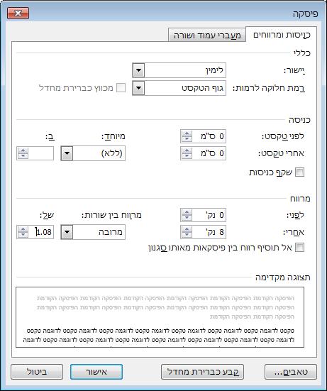 צילום מסך של תיבת הדו-שיח 'פיסקה' ב- Word, המציגה את הכרטיסיה 'כניסות ומרווחים'.