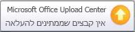 התראה מוקפצת של Upload Center