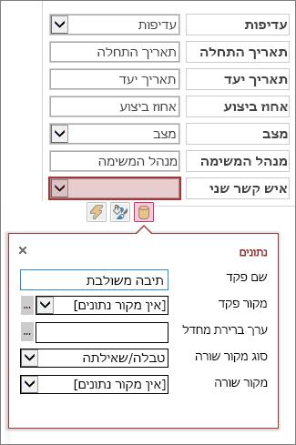 מצב התחלתי של תיבת המאפיין עבור פקד רשימה משולבת