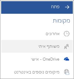 צילום מסך שמראה כיצד תוכל לפתוח קבצים שאנשים אחרים שיתפו איתך ב- Android.
