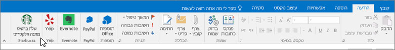 צילום מסך של רצועת הכלים של Outlook עם המוקד בכרטיסיה ' הודעה ' כאשר הסמן מצביע על תוספות בצד השמאלי. בדוגמה זו, התוספות הם תוספות Office, PayPal, Evernote, Yelp ו- Starbucks.