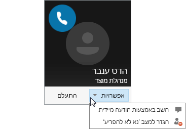 צילום מסך של הודעת שיחה עם תפריט האפשרויות פתוח.