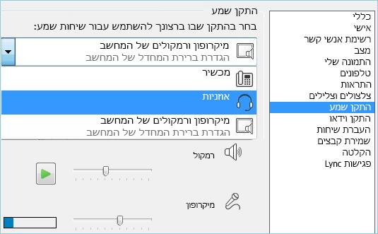 צילום מסך של הגדרת שמע