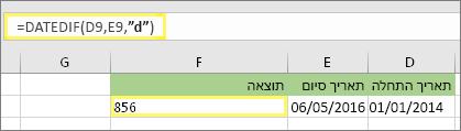 """= DATEDIF (D9, E9, """"d"""") עם תוצאה של 856"""
