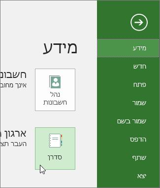ארגון תבנית כללית