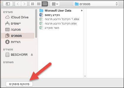 """תפריט 'פתיחת קובץ' פונה לתצוגה """"On my Mac""""."""