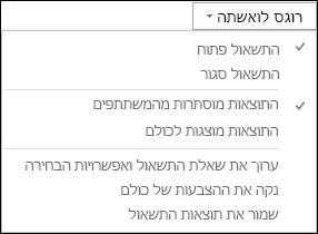 צילום מסך של פעולות תשאול