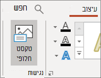 לחצן AltText עבור צורה ב- PowerPoint עבור Windows