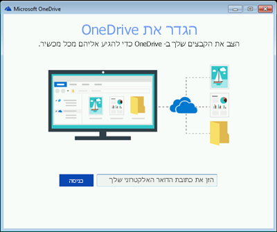 צילום מסך של המסך הראשון של התקנת OneDrive ב- Windows 7