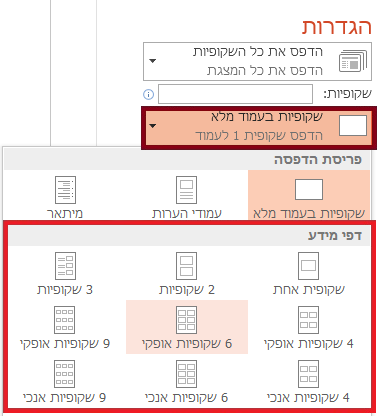 בחלונית 'הדפסה', לחץ על 'שקופיות בעמוד מלא' ובחר את הפריסה הרצויה מהרשימה של דפי המידע.
