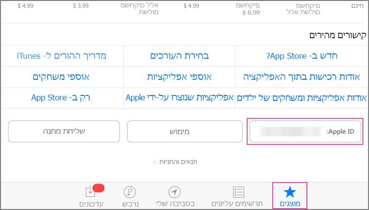 מקטע מוצג ב- App Store