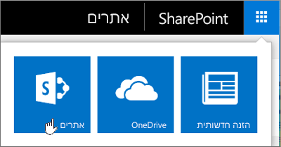 בפינה השמאלית העליונה של הדף, בחר את מפעיל היישומים ולאחר מכן בחר 'אתרים'.