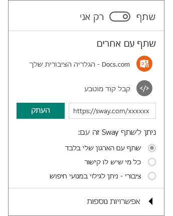 צילום מסך של החלונית 'שתף' ב- Sway.