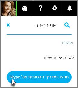 לחץ על 'חיפוש במדריך הכתובות של Skype'