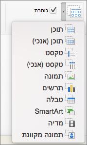 הוספת מציין מיקום ב- PowerPoint for Mac