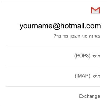 בחר Exchange