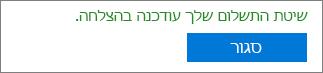 """צילום מסך המציג את הודעת האישור: """"שיטת התשלום שלך עודכנה בהצלחה""""."""