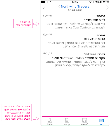 תצוגת שיחה של קבוצה ב- Outlook למכשירים ניידים