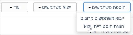 צילום מסך: הדף history של ייבוא Kaizala